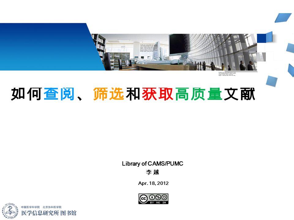 如何查阅、筛选和获取高质量文献 Library of CAMS/PUMC 李 越 Apr. 18, 2012