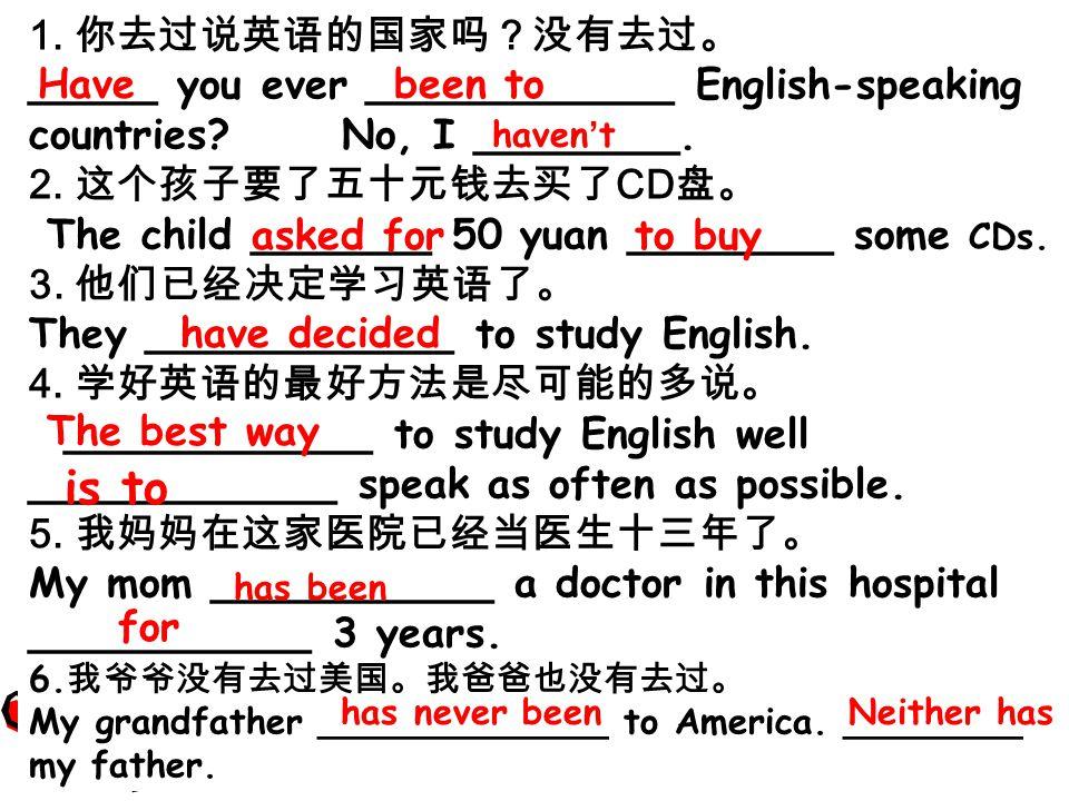 1. 你去过说英语的国家吗?没有去过。 _____ you ever ____________ English-speaking countries.