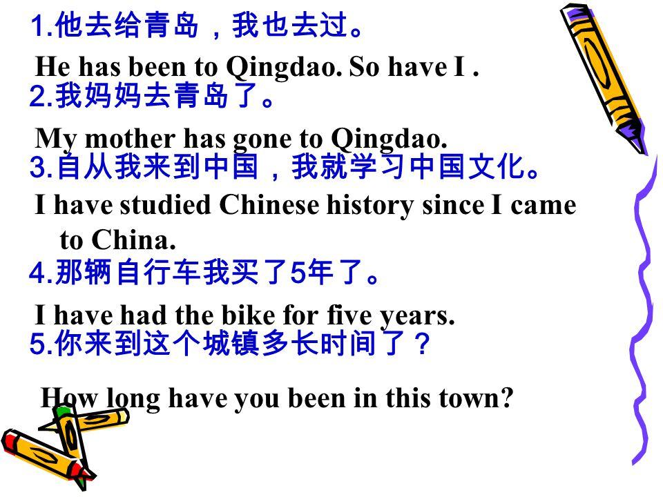 1. 他去给青岛,我也去过。 2. 我妈妈去青岛了。 3. 自从我来到中国,我就学习中国文化。 4.