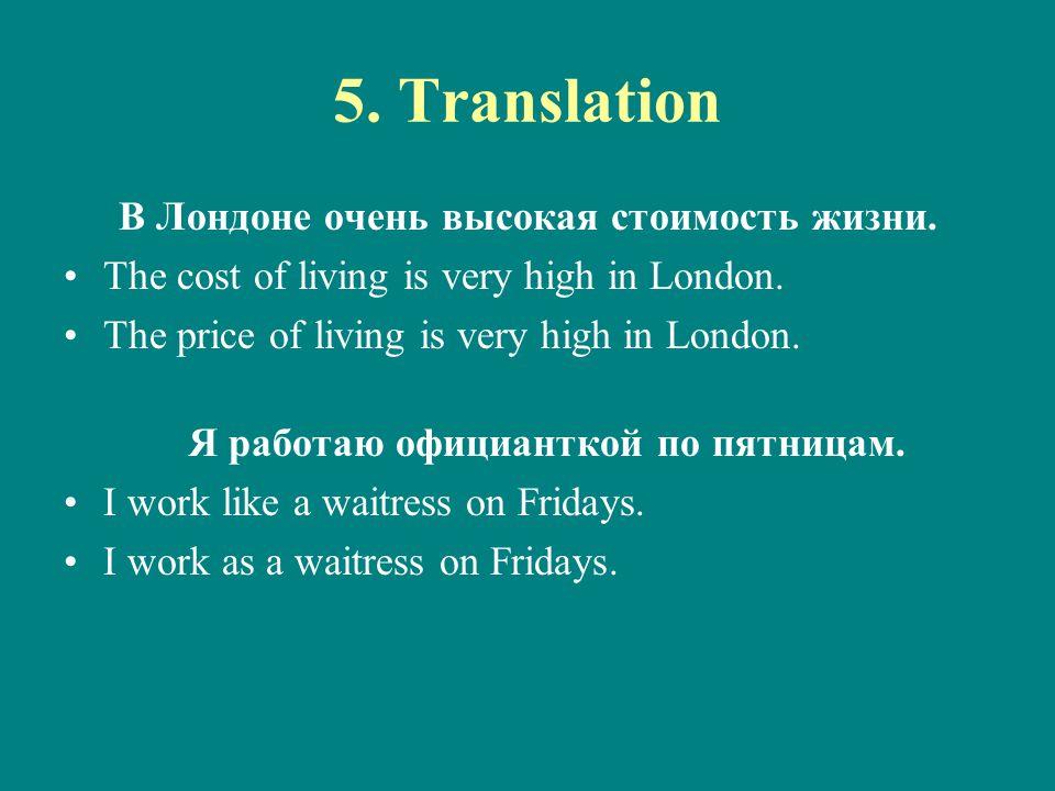 5. Translation В Лондоне очень высокая стоимость жизни.