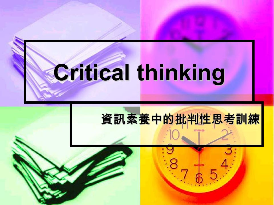 Critical Thinking: Promoting It in the Classroom 在教室中促發學生的批判性思考 Written by M.