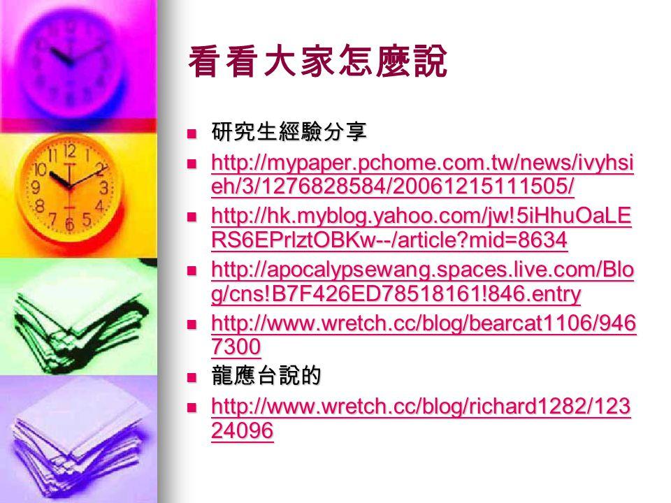 看看大家怎麼說 研究生經驗分享 研究生經驗分享 http://mypaper.pchome.com.tw/news/ivyhsi eh/3/1276828584/20061215111505/ http://mypaper.pchome.com.tw/news/ivyhsi eh/3/1276828584/20061215111505/ http://mypaper.pchome.com.tw/news/ivyhsi eh/3/1276828584/20061215111505/ http://mypaper.pchome.com.tw/news/ivyhsi eh/3/1276828584/20061215111505/ http://hk.myblog.yahoo.com/jw!5iHhuOaLE RS6EPrlztOBKw--/article mid=8634 http://hk.myblog.yahoo.com/jw!5iHhuOaLE RS6EPrlztOBKw--/article mid=8634 http://hk.myblog.yahoo.com/jw!5iHhuOaLE RS6EPrlztOBKw--/article mid=8634 http://hk.myblog.yahoo.com/jw!5iHhuOaLE RS6EPrlztOBKw--/article mid=8634 http://apocalypsewang.spaces.live.com/Blo g/cns!B7F426ED78518161!846.entry http://apocalypsewang.spaces.live.com/Blo g/cns!B7F426ED78518161!846.entry http://apocalypsewang.spaces.live.com/Blo g/cns!B7F426ED78518161!846.entry http://apocalypsewang.spaces.live.com/Blo g/cns!B7F426ED78518161!846.entry http://www.wretch.cc/blog/bearcat1106/946 7300 http://www.wretch.cc/blog/bearcat1106/946 7300 http://www.wretch.cc/blog/bearcat1106/946 7300 http://www.wretch.cc/blog/bearcat1106/946 7300 龍應台說的 龍應台說的 http://www.wretch.cc/blog/richard1282/123 24096 http://www.wretch.cc/blog/richard1282/123 24096 http://www.wretch.cc/blog/richard1282/123 24096 http://www.wretch.cc/blog/richard1282/123 24096