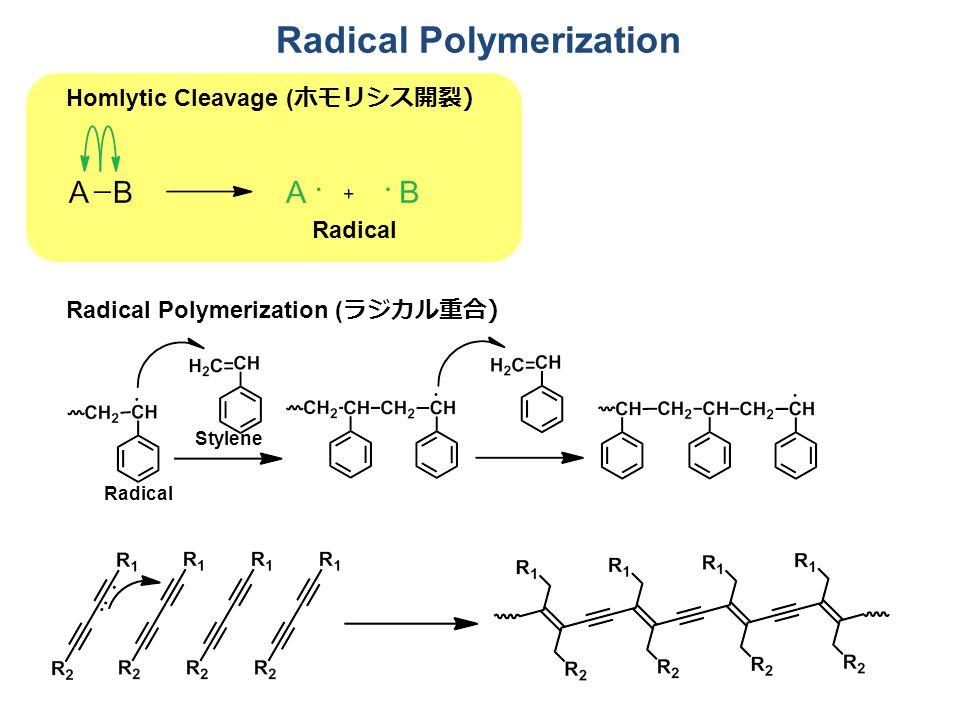 Homlytic Cleavage ( ホモリシス開裂 ) Radical Polymerization ( ラジカル重合 ) Radical Radical Polymerization Radical Stylene