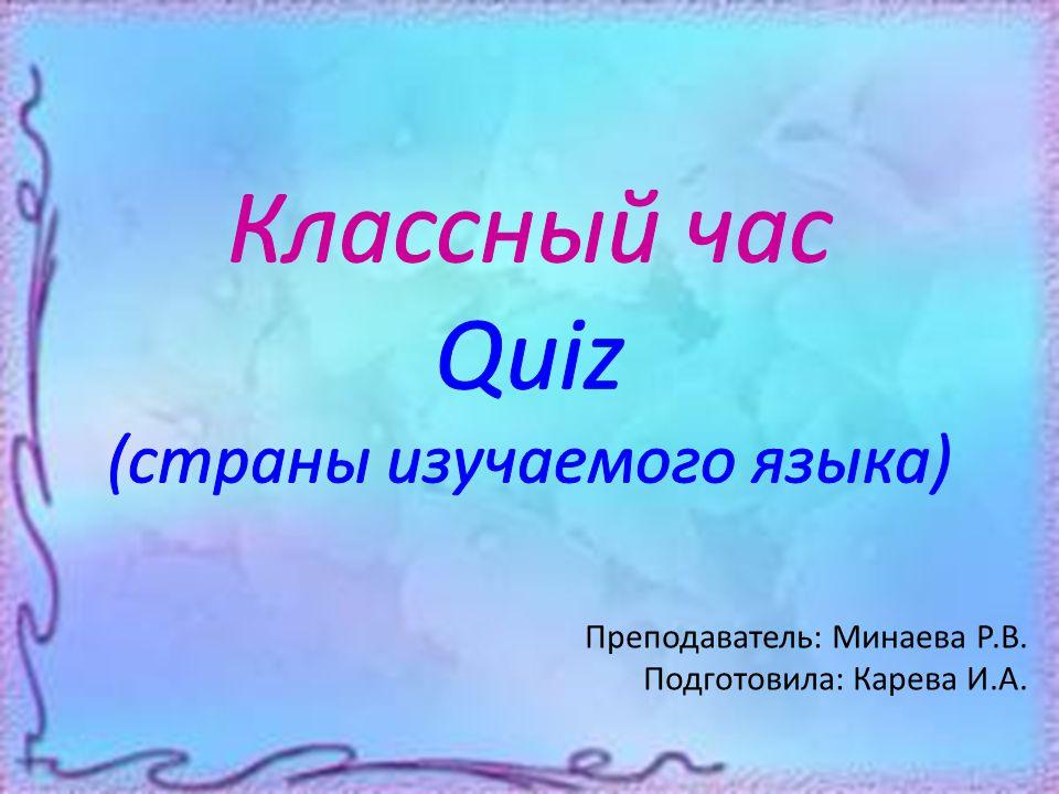 Преподаватель: Минаева Р.В. Подготовила: Карева И.А.