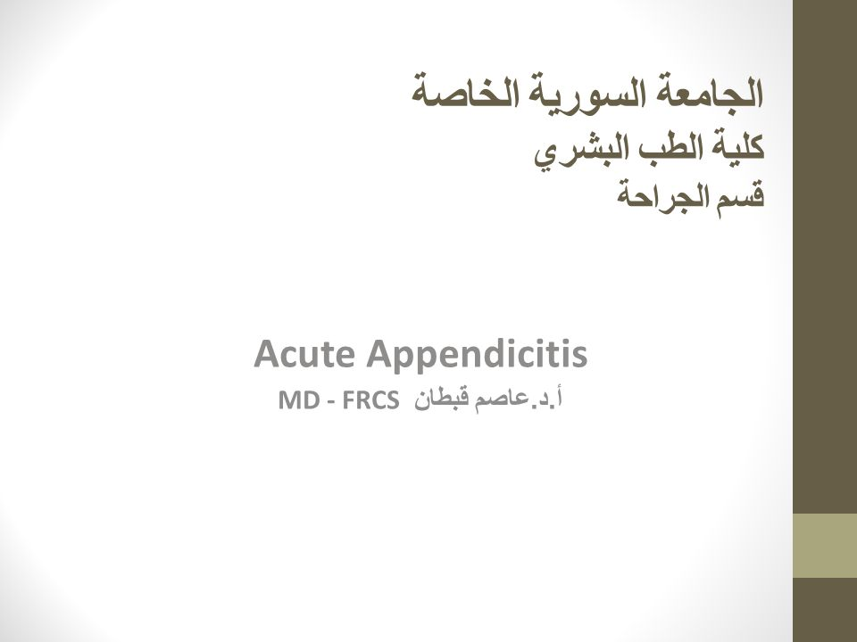 الجامعة السورية الخاصة كلية الطب البشري قسم الجراحة Acute Appendicitis MD - FRCS أ. د. عاصم قبطان