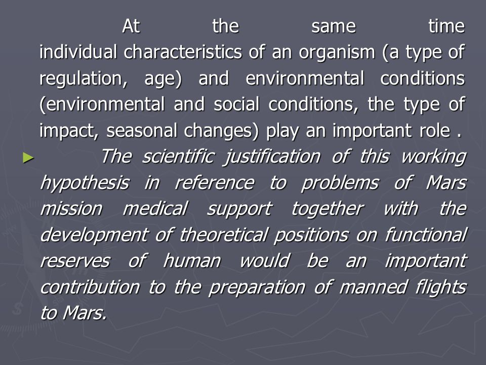 At the same time individual characteristics of an organism (a type of regulation, age) and environmental conditions (environmental and social conditions, the type of impact, seasonal changes) play an important role.