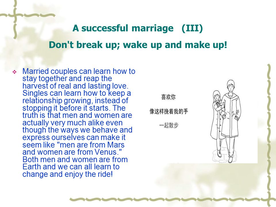 A successful marriage (III) Don t break up; wake up and make up.