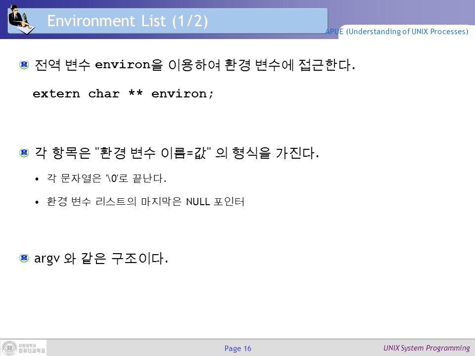 UNIX System Programming Page 16 Environment List (1/2) 전역 변수 environ 을 이용하여 환경 변수에 접근한다.