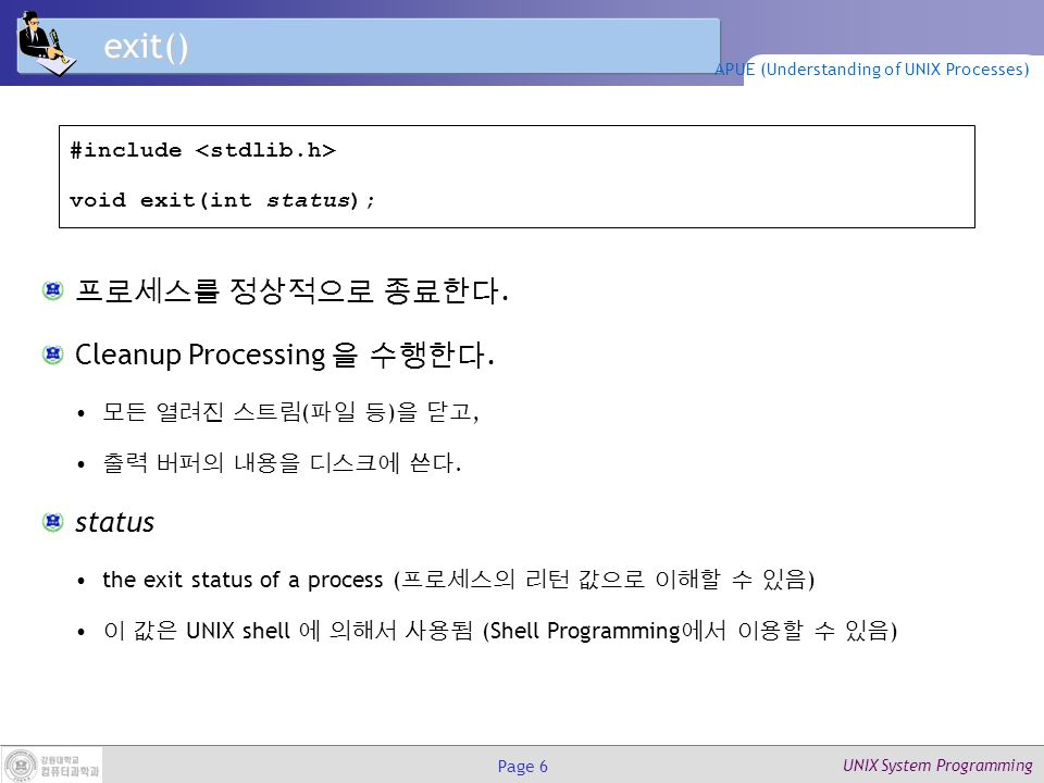 UNIX System Programming Page 6 exit() 프로세스를 정상적으로 종료한다.