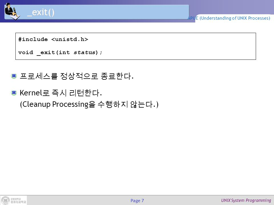 UNIX System Programming Page 8 atexit() exit handler 를 등록한다.