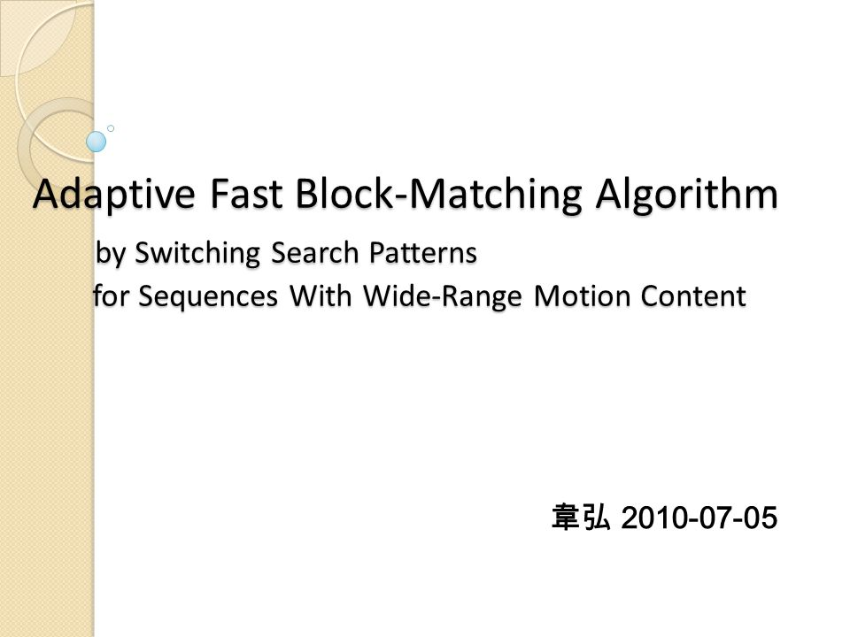 Adaptive Fast Block-Matching Algorithm by Switching Search Patterns for Sequences With Wide-Range Motion Content 韋弘 2010-07-05