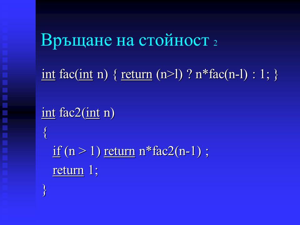 Връщане на стойност 2 int fac(int n) { return (n>l) .
