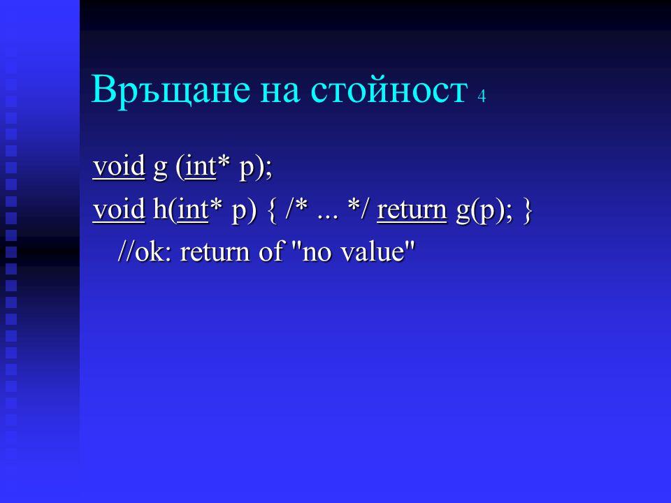 Връщане на стойност 4 void g (int* p); void h(int* p) { /*...
