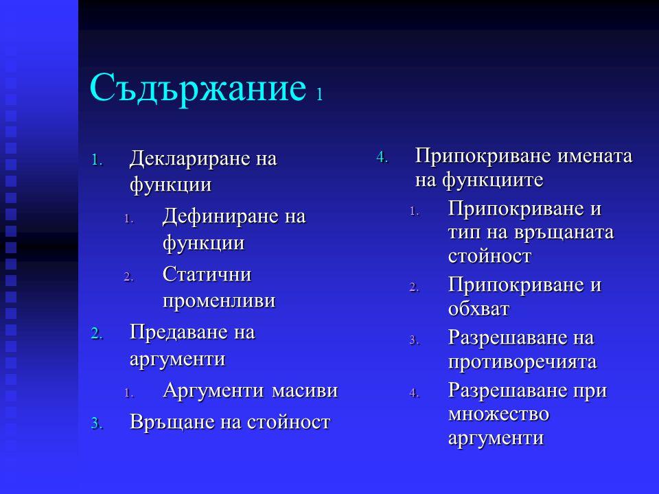 Съдържание 1 1. Деклариране на функции 1. Дефиниране на функции 2.