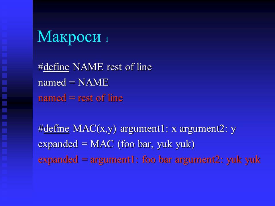 Макроси 1 #define NAME rest of line named = NAME named = rest of line #define MAC(x,y) argument1: x argument2: y expanded = MAC (foo bar, yuk yuk) expanded = argument1: foo bar argument2: yuk yuk