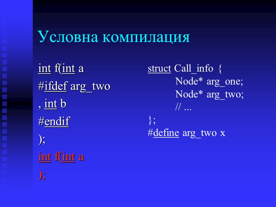 Условна компилация int f(int a #ifdef arg_two, int b #endif ); int f(int a ); struct Call_info { Node* arg_one; Node* arg_two; //...