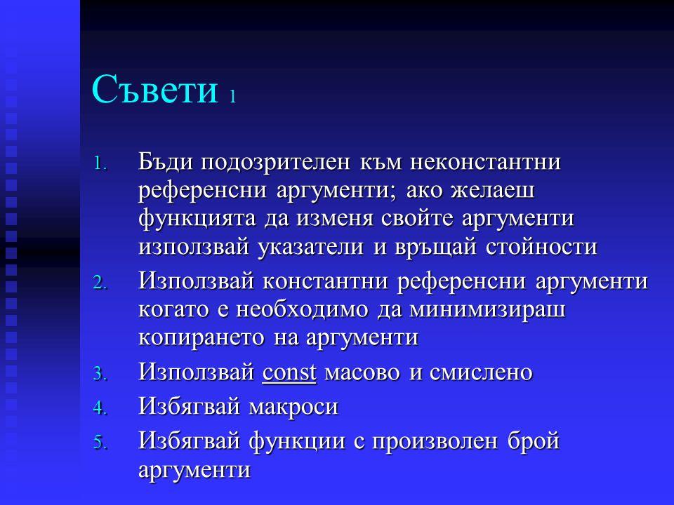 Съвети 1 1.