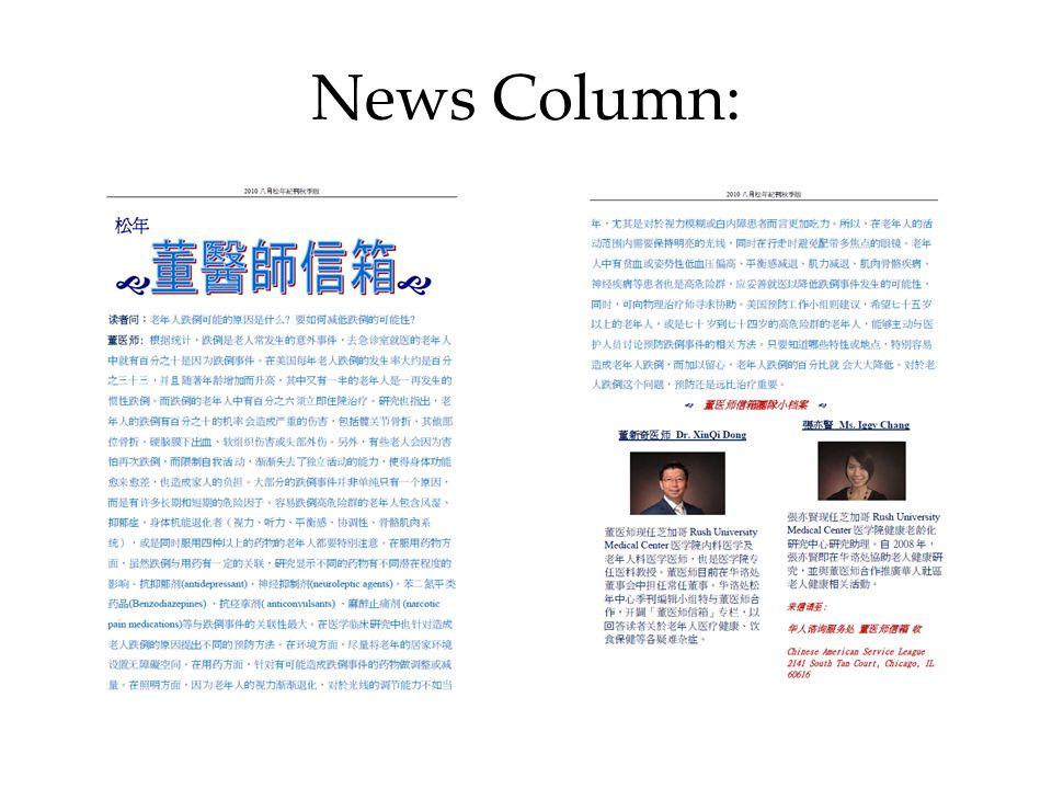 News Column:
