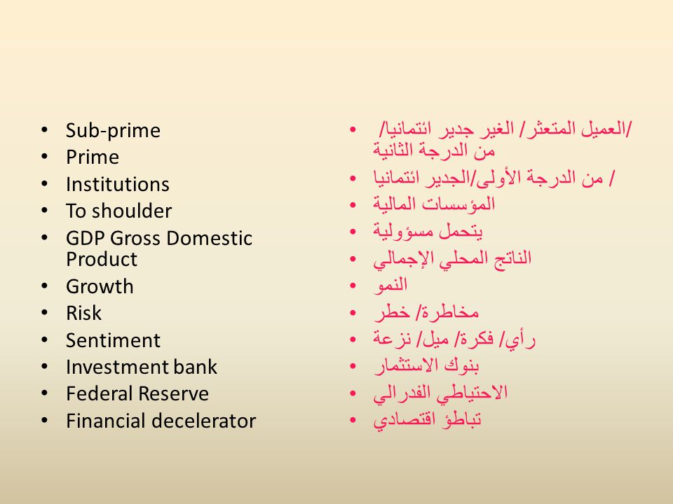 Sub-prime Prime Institutions To shoulder GDP Gross Domestic Product Growth Risk Sentiment Investment bank Federal Reserve Financial decelerator / العم
