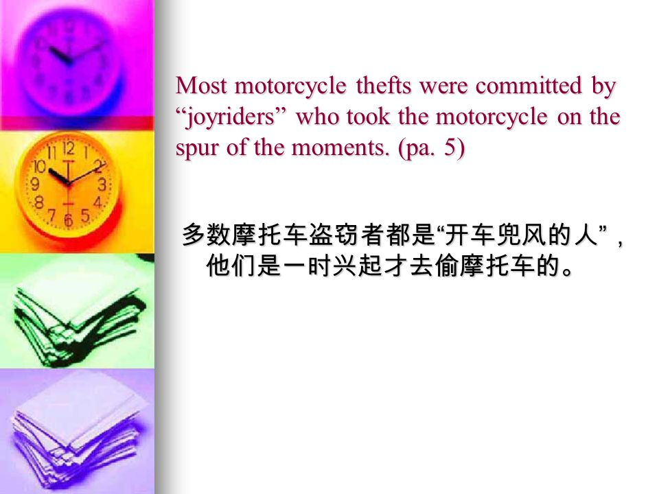 Most motorcycle thefts were committed by joyriders who took the motorcycle on the spur of the moments.