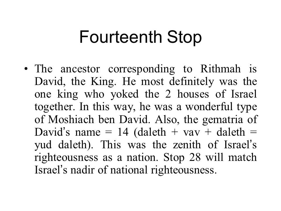 Fourteenth Stop The ancestor corresponding to Rithmah is David, the King. He most definitely was the one king who yoked the 2 houses of Israel togethe