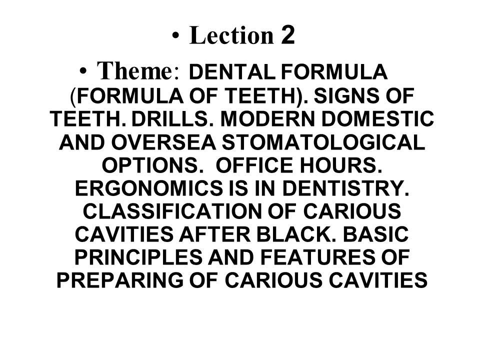 Lection 2 Theme: DENTAL FORMULA (FORMULA OF TEETH). SIGNS OF TEETH. DRILLS. MODERN DOMESTIC AND OVERSEA STOMATOLOGICAL OPTIONS. OFFICE HOURS. ERGONOMI