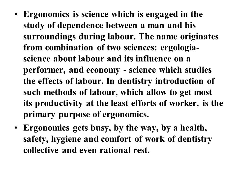 Ergonomics is science which is engaged in the study of dependence between a man and his surroundings during labour. The name originates from combinati