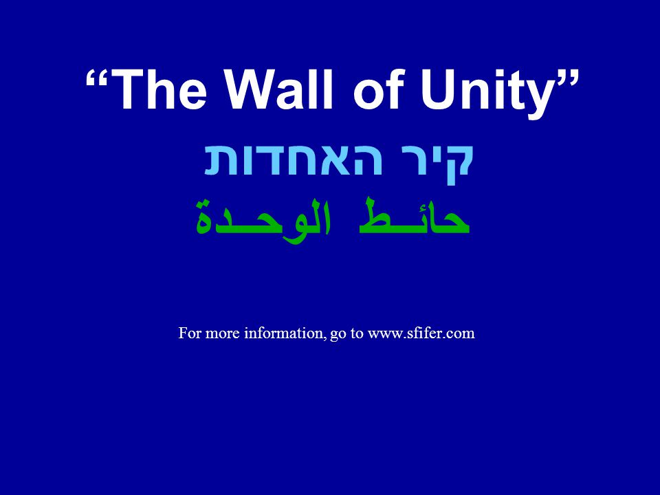 The Wall of Unity קיר האחדות حائــط الوحــدة For more information, go to www.sfifer.com