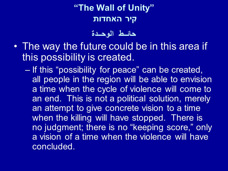 The Wall of Unity קיר האחדות حائــط الوحــدة The way the future could be in this area if this possibility is created.