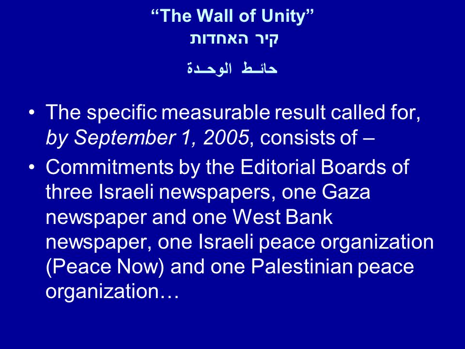 """The Wall of Unity"" קיר האחדות حائــط الوحــدة The specific measurable result called for, by September 1, 2005, consists of – Commitments by the Edito"
