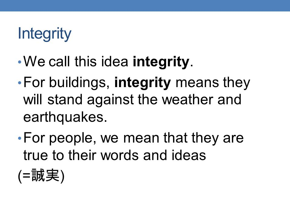 Integrity We call this idea integrity.
