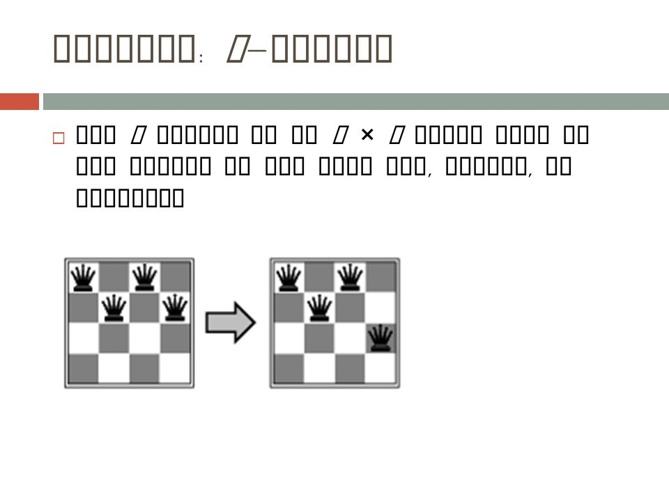 Genetic Algorithms  Initialize population ( k random states )  Select subset of population for mating  Generate children via crossover  Continuous variables : interpolate  Discrete variables : replace parts of their representing variables  Mutation ( add randomness to the children s variables )  Evaluate fitness of children  Replace worst parents with the children