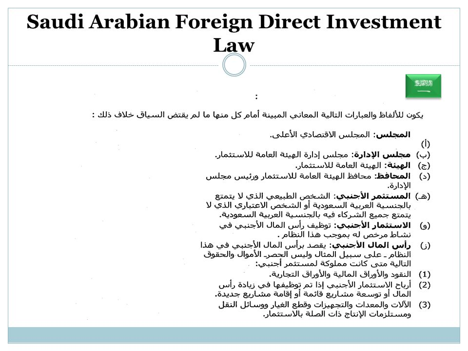 Saudi Arabian Foreign Direct Investment Law