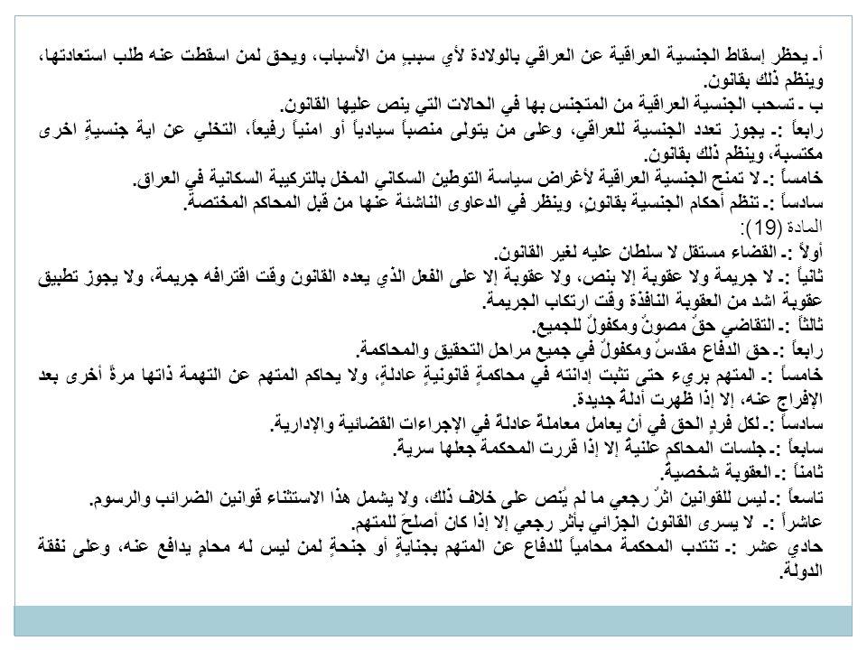 أـ يحظر إسقاط الجنسية العراقية عن العراقي بالولادة لأي سببٍ من الأسباب، ويحق لمن اسقطت عنه طلب استعادتها، وينظم ذلك بقانون.