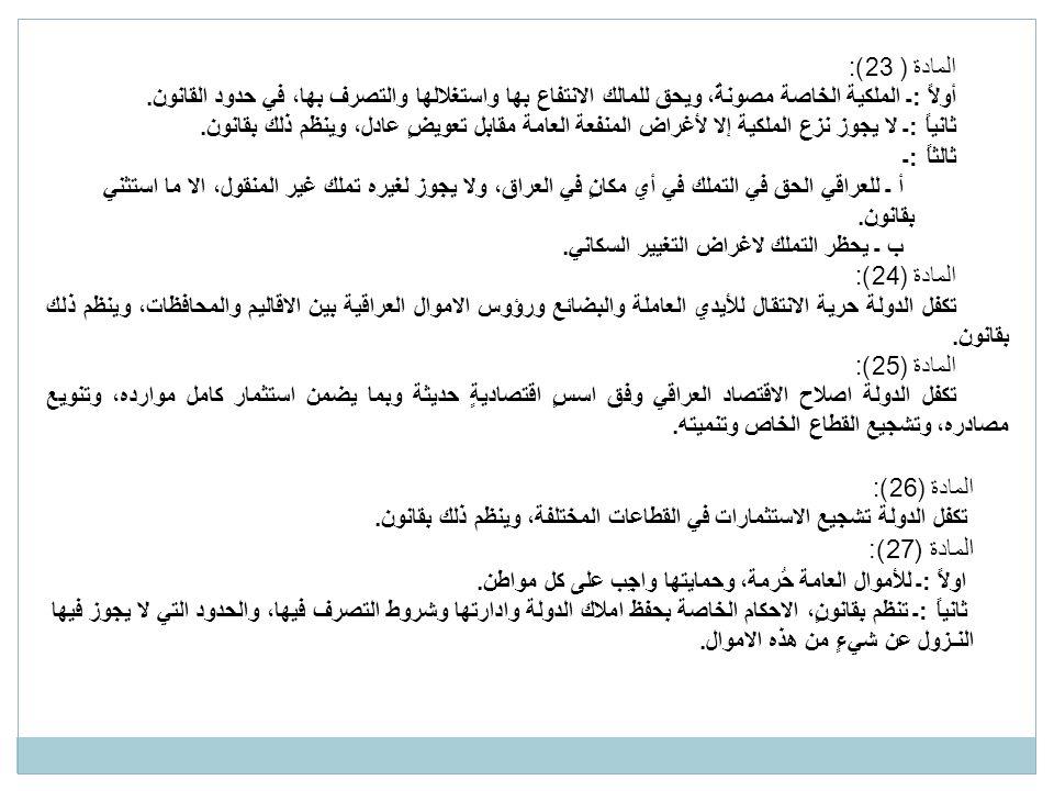 المادة ( 23): أولاً :ـ الملكية الخاصة مصونةٌ، ويحق للمالك الانتفاع بها واستغلالها والتصرف بها، في حدود القانون.