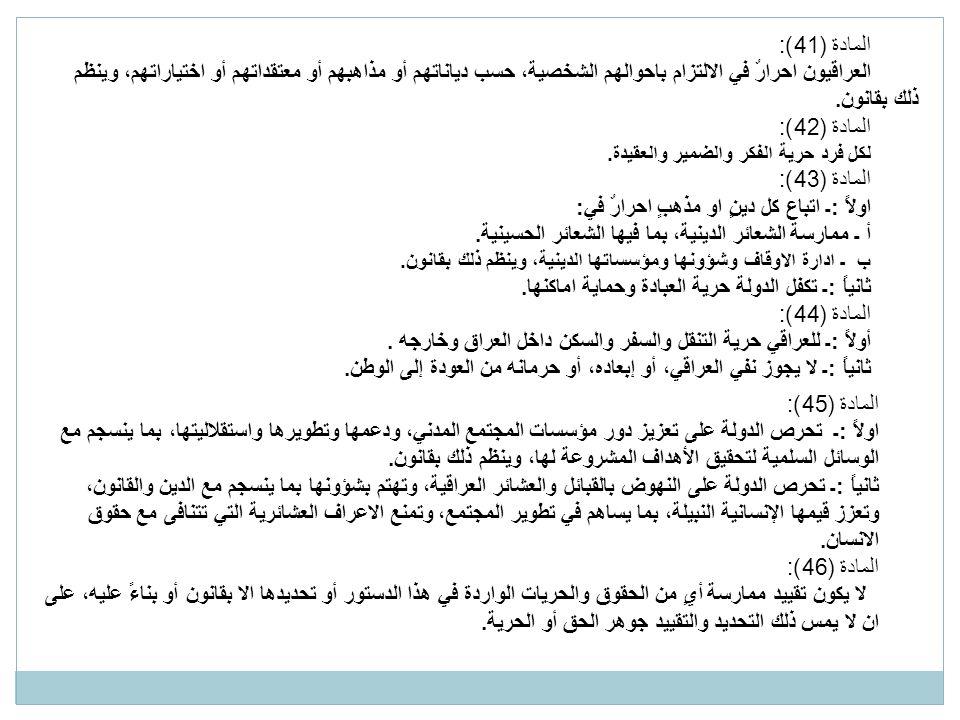 المادة (41): العراقيون احرارٌ في الالتزام باحوالهم الشخصية، حسب دياناتهم أو مذاهبهم أو معتقداتهم أو اختياراتهم، وينظم ذلك بقانون.
