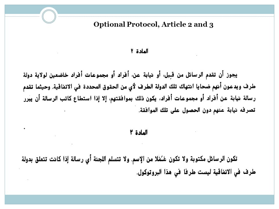 Optional Protocol, Article 2 and 3