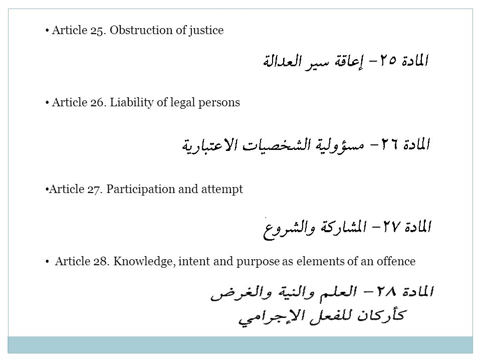 Article 25. Obstruction of justice Article 26. Liability of legal persons Article 27.