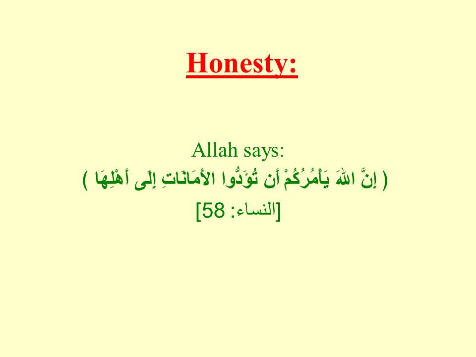 Honesty: Allah says: ﴿ إِنَّ اللهَ يَأْمُرُكُمْ أَن تُؤَدُّوا الأَمَانَاتِ إِلَى أَهْلِهَا ﴾ [ النساء : 58]