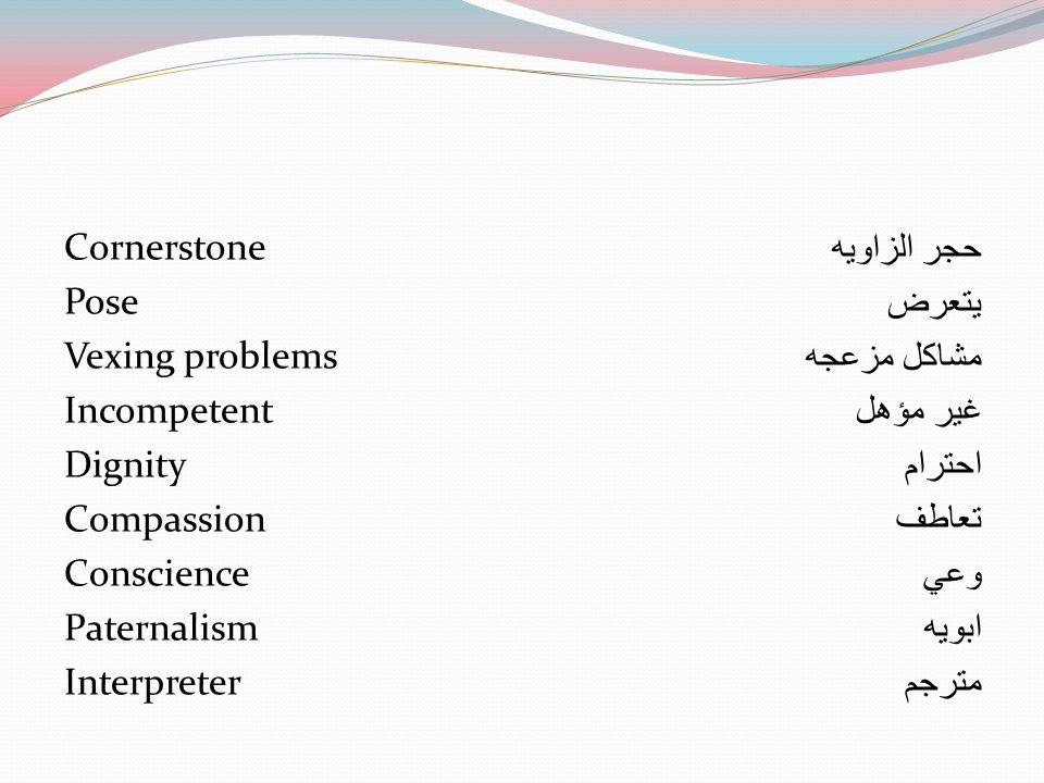 Cornerstone Pose Vexing problems Incompetent Dignity Compassion Conscience Paternalism Interpreter حجر الزاويه يتعرض مشاكل مزعجه غير مؤهل احترام تعاطف