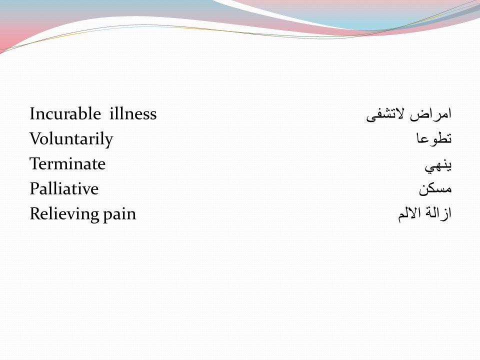 Incurable illness Voluntarily Terminate Palliative Relieving pain امراض لاتشفى تطوعا ينهي مسكن ازالة الالم