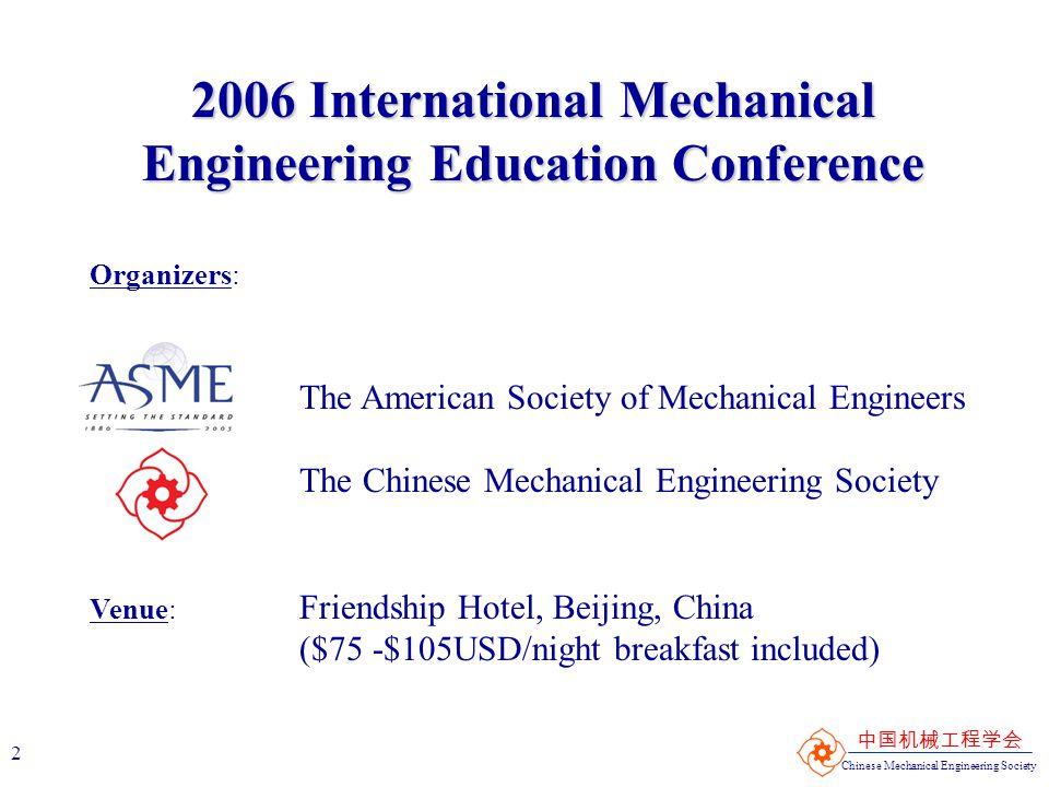 Chinese Mechanical Engineering Society 中国机械工程学会 2 2006 International Mechanical Engineering Education Conference Organizers: The American Society of M
