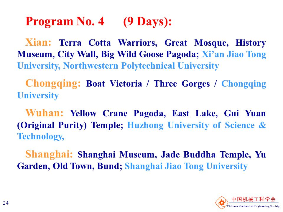 Chinese Mechanical Engineering Society 中国机械工程学会 24 Program No. 4 (9 Days): Xian: Terra Cotta Warriors, Great Mosque, History Museum, City Wall, Big Wi