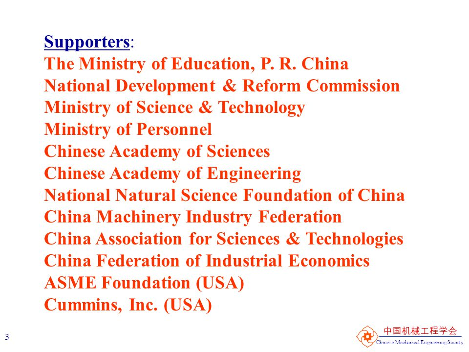 Chinese Mechanical Engineering Society 中国机械工程学会 3 Supporters: The Ministry of Education, P. R. China National Development & Reform Commission Ministry