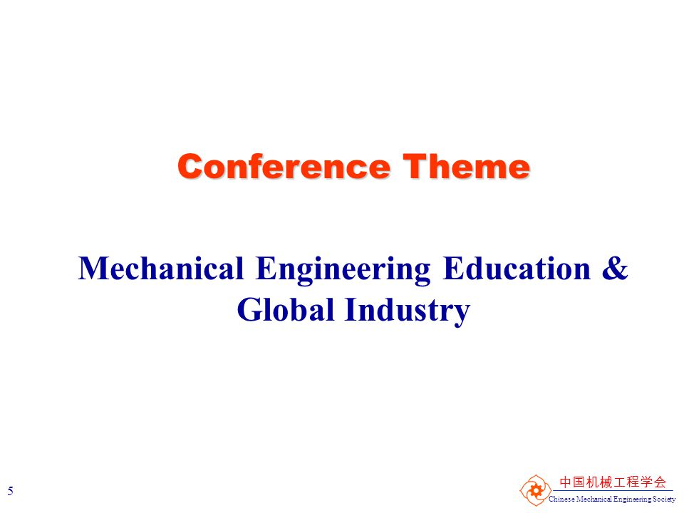 Chinese Mechanical Engineering Society 中国机械工程学会 16