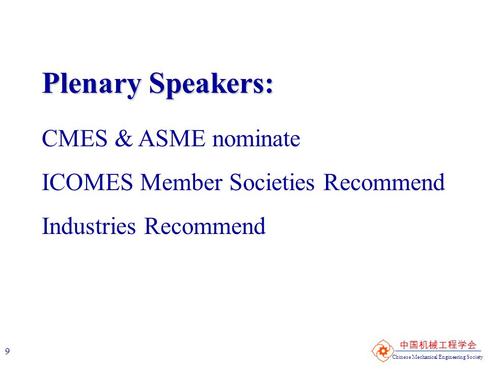Chinese Mechanical Engineering Society 中国机械工程学会 20 Post-Conference Tours: China Peace International Tourism Co., Ltd.