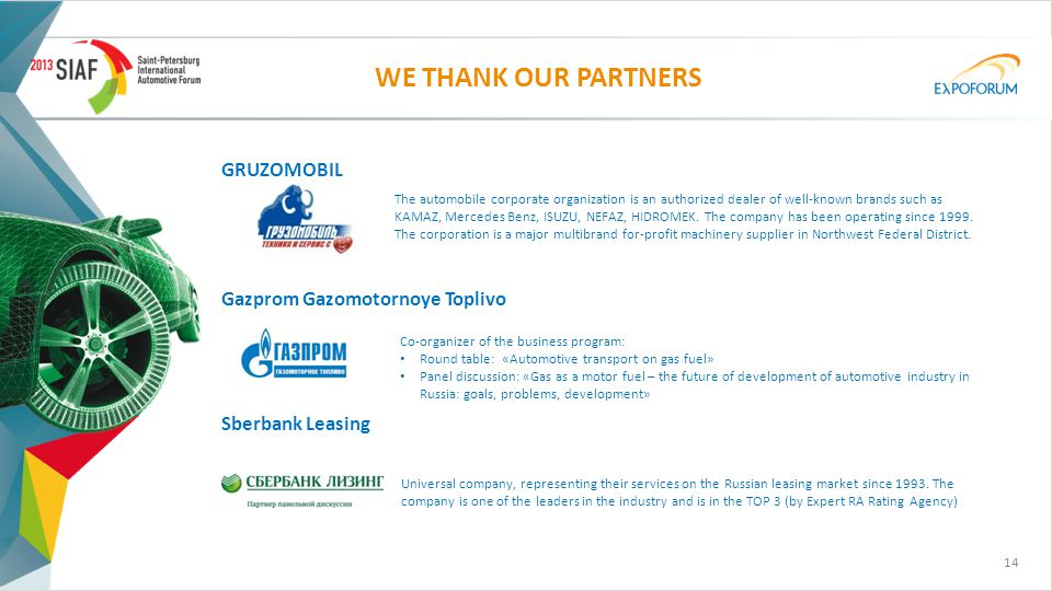WE THANK OUR PARTNERS GRUZOMOBIL Gazprom Gazomotornoye Toplivo Sberbank Leasing The automobile corporate organization is an authorized dealer of well-known brands such as KAMAZ, Mercedes Benz, ISUZU, NEFAZ, HIDROMEK.