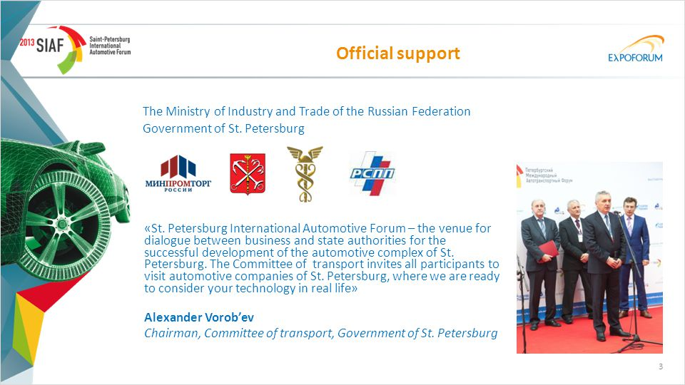 The Ministry of Industry and Trade of the Russian Federation Government of St.