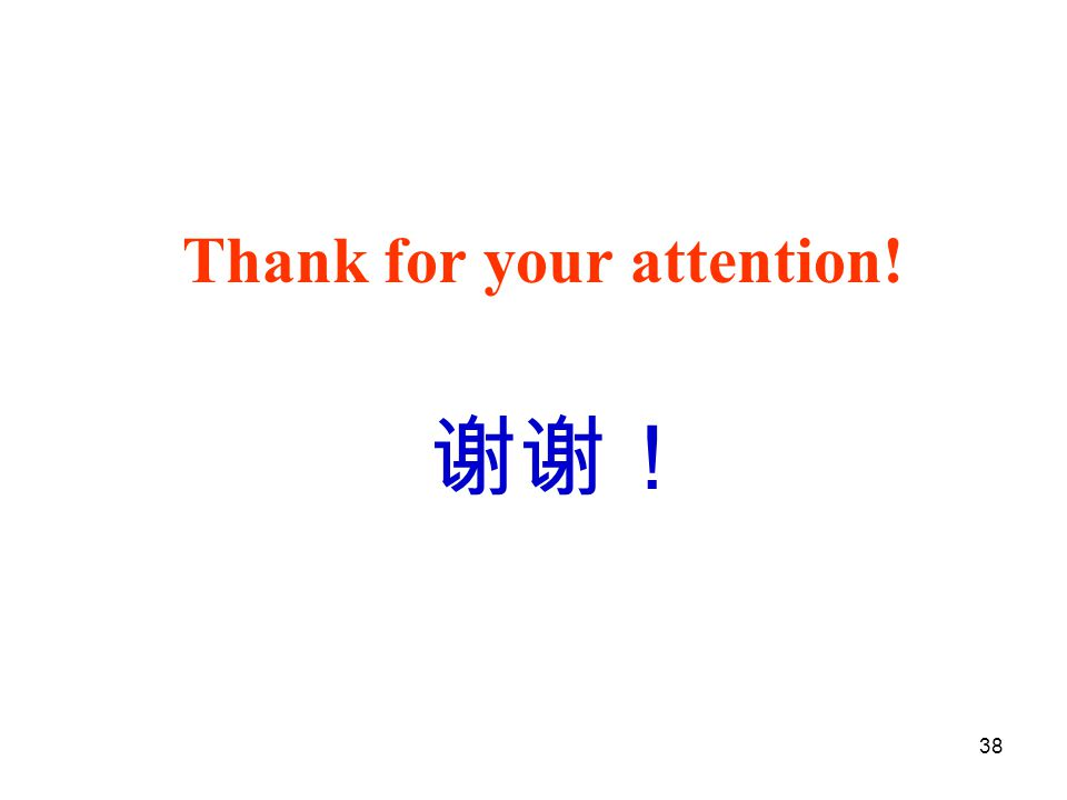 38 Thank for your attention! 谢谢!