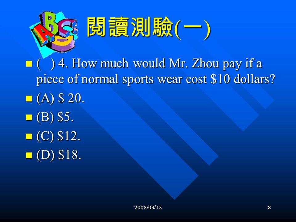 2008/03/127 閱讀測驗 ( 一 ) ( ) 3. Which of the following was NOT a characteristic of Michael's new sports wear? ( ) 3. Which of the following was NOT a ch